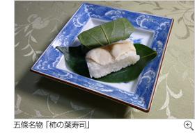五條名物「柿の葉寿司」