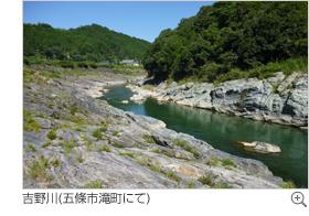 吉野川(五條市滝町にて)